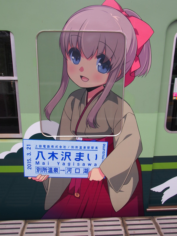 京阪大津線鉄道むすめ巡り2015ラッピング(2日目)  (12)