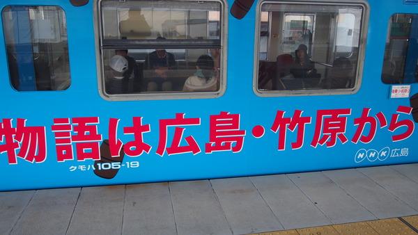 マッサン電車で竹原へ (28)
