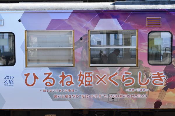 ひるね姫ラッピング電車 (22)
