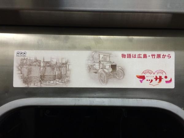 マッサン電車で竹原へ (13)