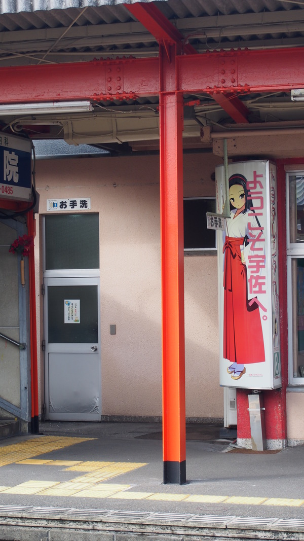 豊肥線の旅2「宇佐駅と神奈ちゃん」 (9)