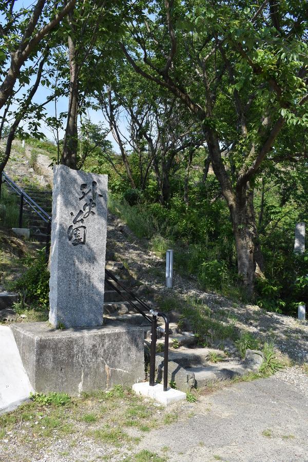 笠戸島のコンクリート船 (11)