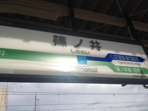 上田から恵那へ (1)