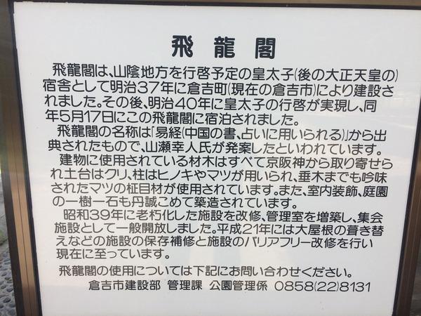 ひなビタ巡礼 iPhone (3)