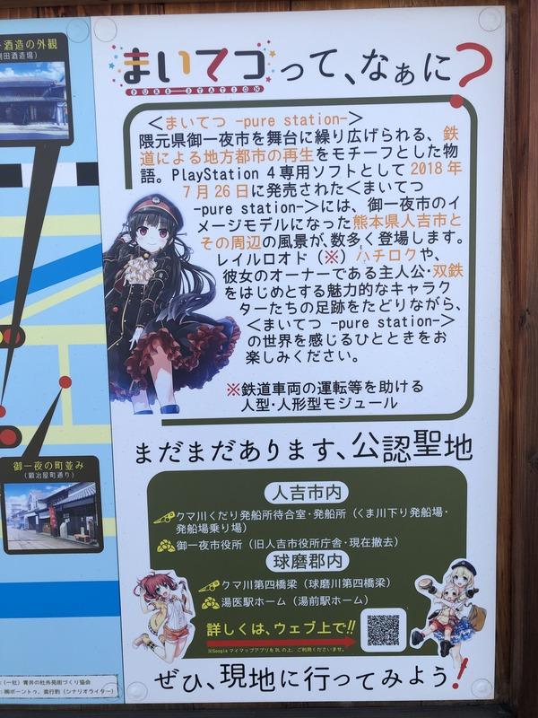 くま川鉄道と球磨記念館 (64)