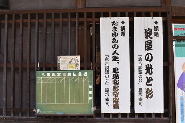 ひなビタ巡礼 (40)