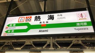 熱海駅 (1)