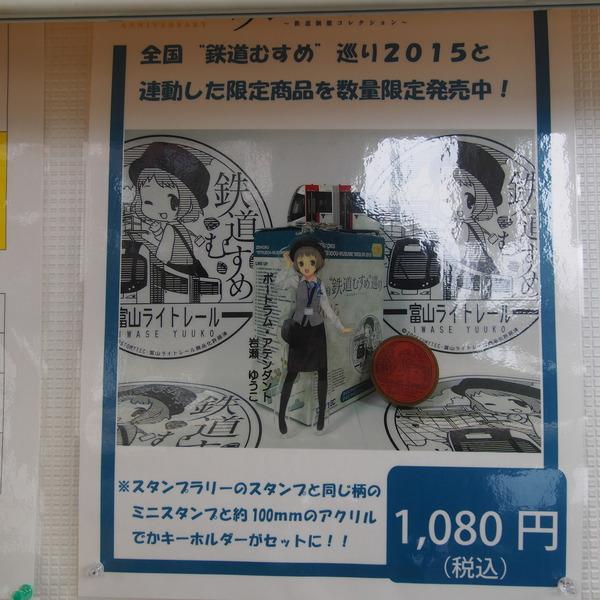 富山ライトレール鉄道むすめラッピング(緑) (62)