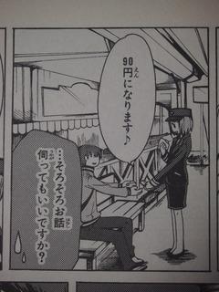鉄道むすめ銚子電鉄参考画像 (5)