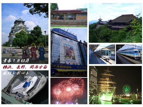 横浜長野関西方面旅行表紙
