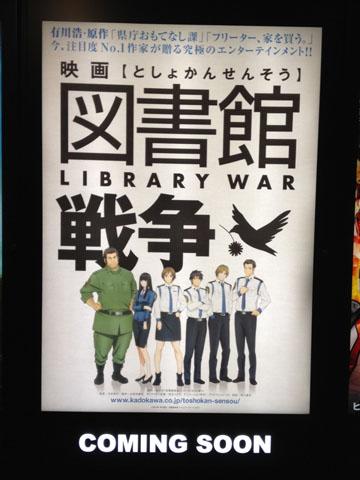 図書館戦争看板