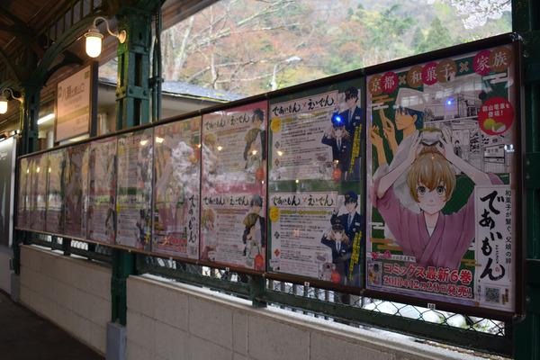 観光列車「ひえい」と叡電であいもんコラボ (14)