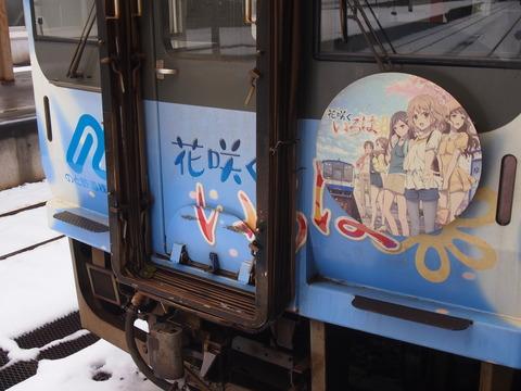 花咲くいろはラッピング列車(穴水駅)20