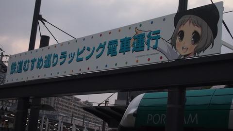 03ラッピング電車運行記念看板