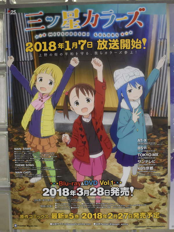 東山駅京まふ関連ポスター (15)