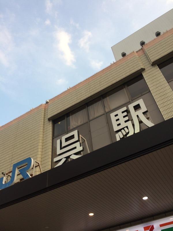 呉へ (2)