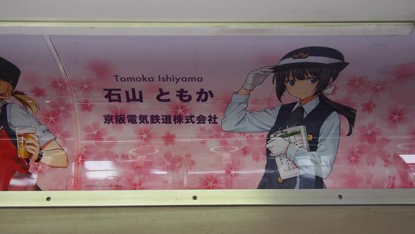 豊郷あかねラッピング電車 (16)
