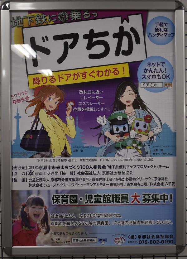 地下鉄に乗るっ!&太秦その (2)