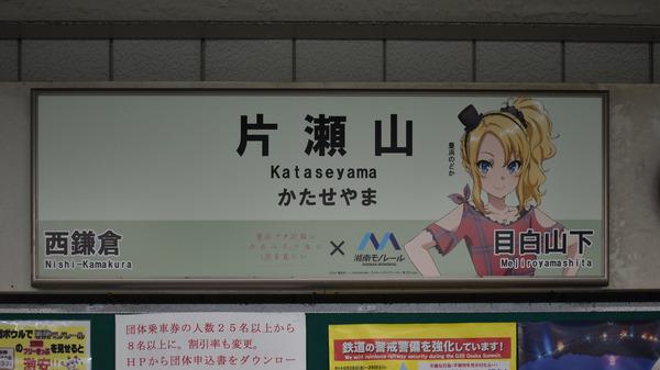 コラボ駅名標 (2)