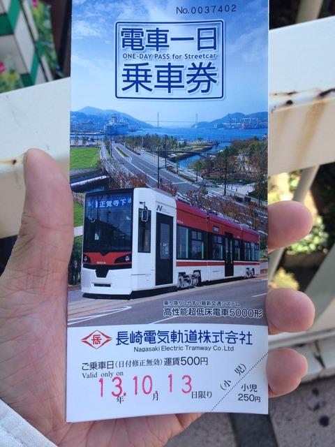 25路面電車一日乗車券