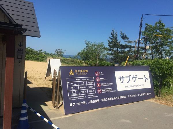 砂の美術館 (42)