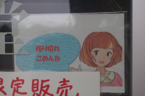 鉄道むすめ巡り2015京旅(2)太秦萌と太秦その (33)