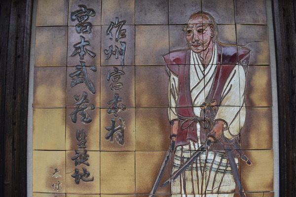 宮本武蔵生誕地 (1)
