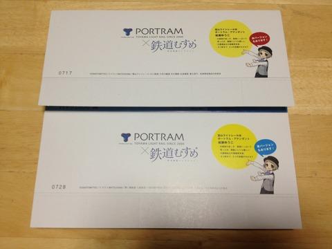 富山ライトレール鉄道むすめ巡り立体型記念乗車券 (2)