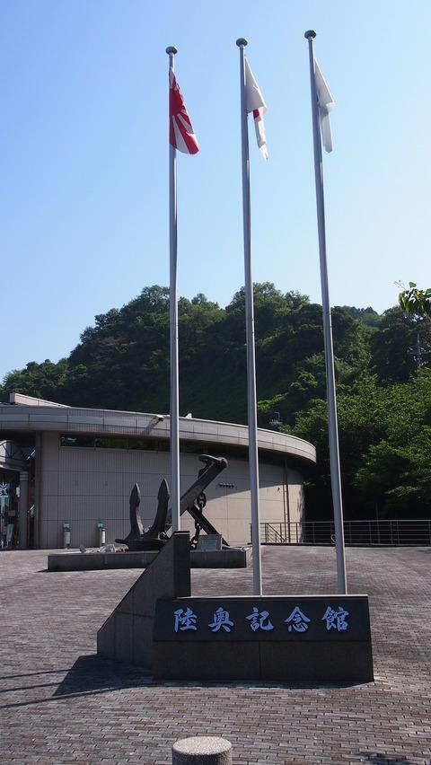 陸奥記念館と周防大島 (15)