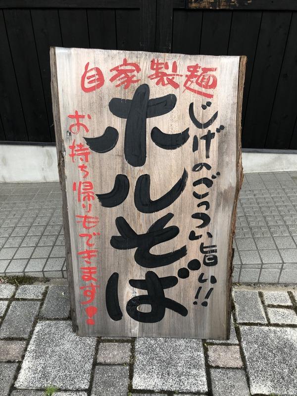 宮本えりおと恋山形駅 (50)