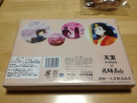 06氷菓さくらクッキー(裏)