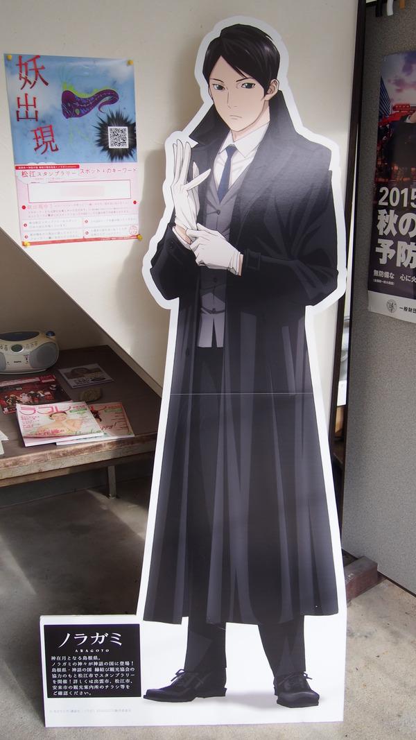 ノラガミ松江スタンプラリー (34)