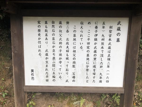 宮本武蔵 (33)