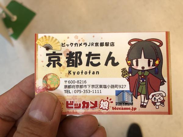 京都たん(名刺)