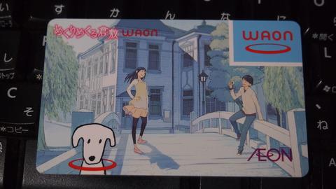 めくりめくる倉敷WAON(表)