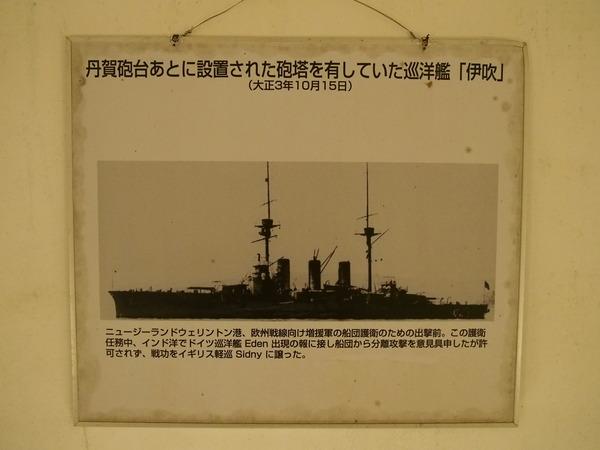 丹賀砲台園地 (14)