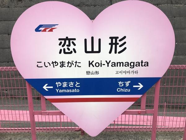 宮本えりおと恋山形駅 (45)