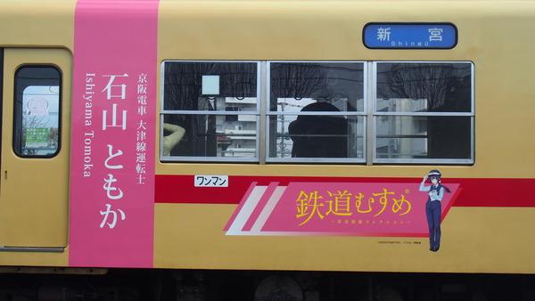 西鉄貝塚線鉄道むすめラッピング (47)