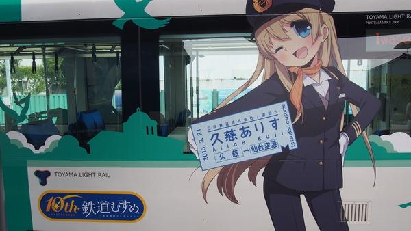 富山ライトレール鉄道むすめラッピング(緑) (36)