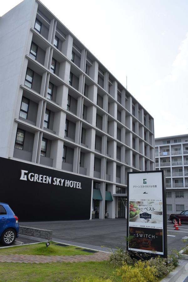 グリーンスカイホテル
