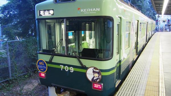 京阪大津線鉄道むすめ巡り2015ラッピング(1日目) (59)