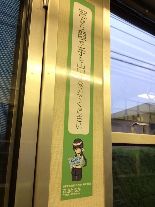 京阪大津線鉄道むすめ巡り2015ラッピング(1日目) (54)
