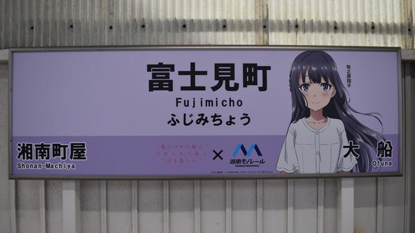 コラボ駅名標 (4)