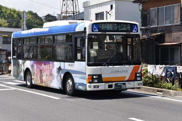 ひるね姫倉敷ダイジェスト (44)