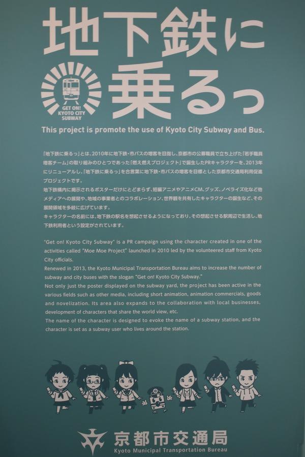 地下鉄に乗るっ京都駅壁絵 (2)