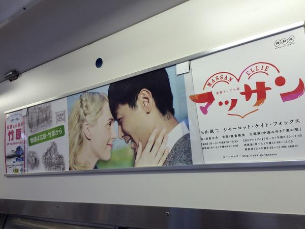 マッサン電車で竹原へ (6)