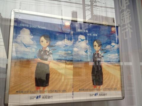 鳥取銀行ポスター
