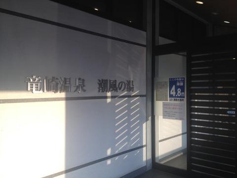陸奥記念館(周防大島)追加 (2)