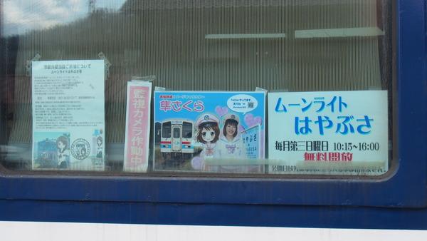 隼さくら@若桜鉄道 (30)