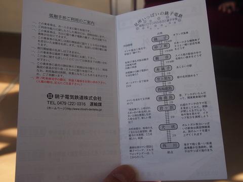 銚子電鉄前編 (38)